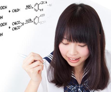 高校化学の質問・お悩みに答えます 問題の解説から、考え方・覚え方のコツまで、丁寧にお答えします イメージ1