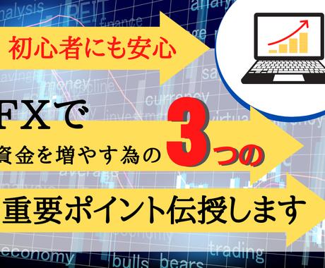初心者歓迎!FXのトレード手法とFXの本質教えます 【チャートに張り付かず効率化】FXの重要ポイント3点伝授! イメージ1