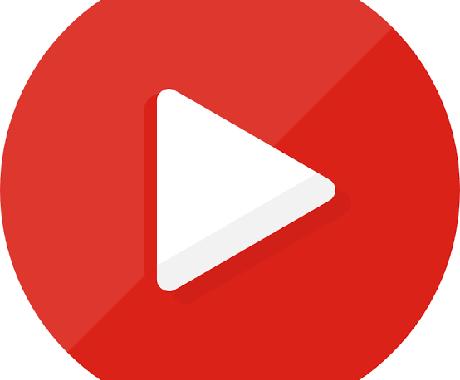 YouTube★+1000再生動画の拡散いたします リアルな日本ユーザーが視聴するようプロモーションします! イメージ1