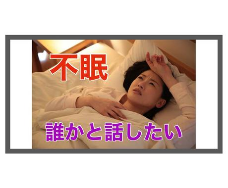 不眠・夜眠れない方、話し相手になります 気持ちが不安で眠れない。寝る前にモヤモヤを解消したい イメージ1