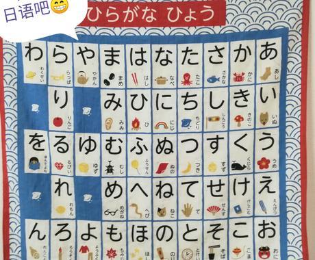 针对在日华人教日语/中華圏の方に日本語をお教えます 我是100%纯粹的日本人任何日语水平的朋友们都可以与我联系 イメージ1