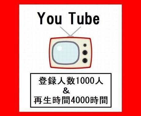 YouTube収益化登録者&再生時間マシマシします ユーチューブ登録者1000人&再生時間4000時間支援 イメージ1