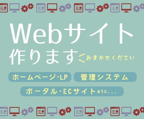 Webサービスつくります 【HP・ECサイト・ポータルサイト・管理システムなど】 イメージ1