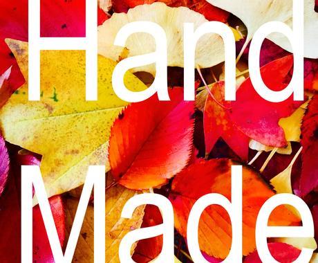 ハンドメイド作品▼売れるネーミングを考えます ◆「売れない!」を「売れる!」に変えたいあなたへ◆ イメージ1