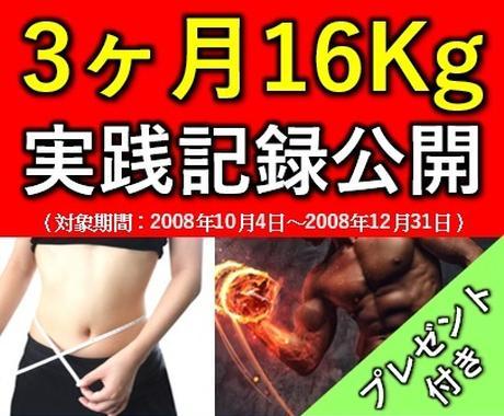 3ヶ月-16Kg達成した超簡単ダイエットを教えます ◆リバウンドなし。迷えるメタボ達の最後のダイエット法! イメージ1