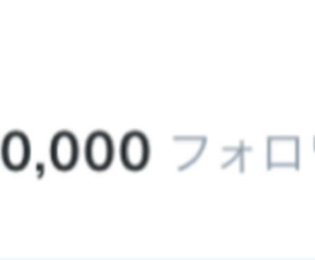 Twitterのアカウント イメージ1