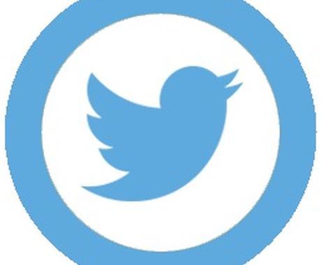 Twitterでリア充ユーザーから大量フォローしてもらう方法 イメージ1