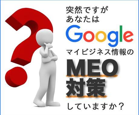Googleマイビジネス/Mapsの最適化行います 無料で効果大のGoogleマイビジネスをぜひ活用しませんか? イメージ1