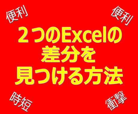 便利!2つのExcelの差分を見つける方法教えます 2つのExcelを比較するときに目視チェックしている方必見! イメージ1