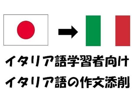 イタリア語の自由作文の添削、解説を行ないます 初級から上級までイタリア語のライティング能力を上げましょう! イメージ1