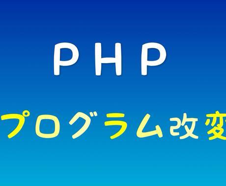 PHPツールのカスタマイズ致します PHPツールのカスタマイズ致し イメージ1