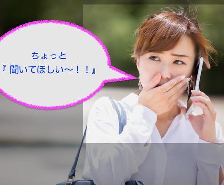 24時間の価格!【愚痴や不満】等、なんでも聞きます ◆【女性限定】職場環境、人間関係の悩み、転職相談してください イメージ1