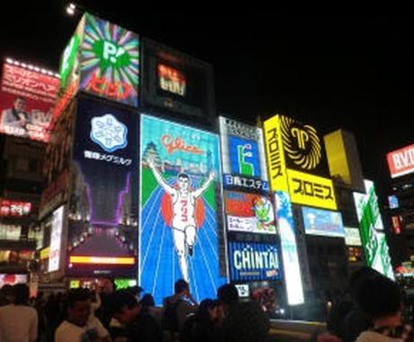 大阪の美味しいとっておきのお店紹介します! イメージ1