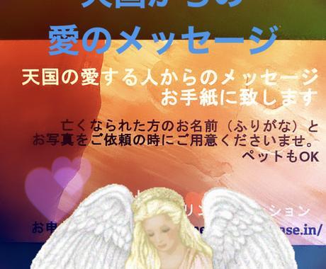 天国からの愛のメッセージをお手紙にします 亡くなられた方やペットのお気持ちをお伝えします イメージ1