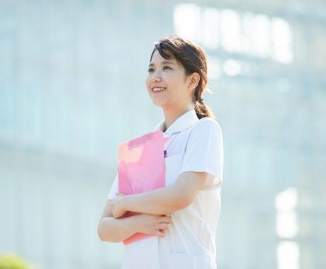 ナースの復職採用を叶えるたった一つの秘訣を教えます 看護師の復職!採用を叶えるたった一つのこと! イメージ1
