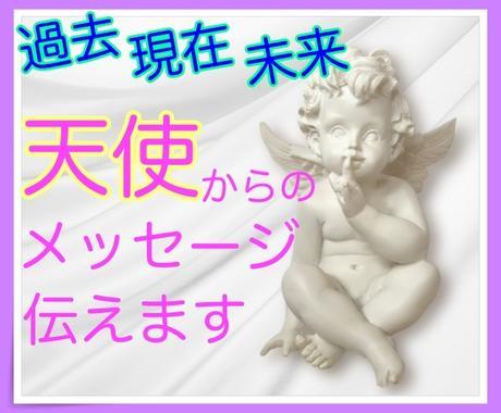 エンジェルカード✴️天使からのメッセージ伝えます お悩み事の過去・現在・未来⭐️原因と解決方法が見えてきます! イメージ1