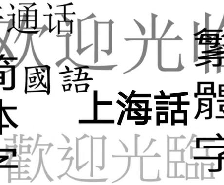 品質重視・翻訳歴17年★日本語⇄中国語 翻訳します 中国人ならではのネイティブレベル文章、翻訳・通訳歴17年 イメージ1