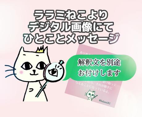 半年内のあなたへ、一言メッセージをお伝えします 猫の画像データにてお伝え。禅タロットからの説明文はオプション イメージ1