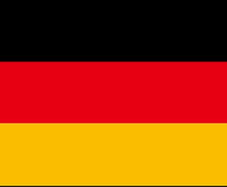 ドイツ語メール、訳します 知人とのやりとりも本格ビジネスメールも、安心してお任せ下さい イメージ1