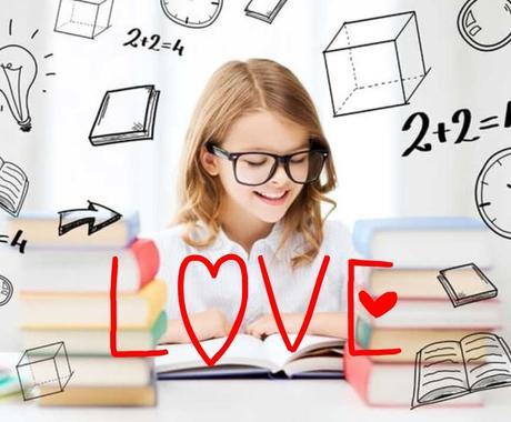 さあ!恋愛の勉強をはじめよう♥男ゴコロわかります 『恋愛ベタ』から『恋愛上級者』に♪一生使える大切なこと。 イメージ1