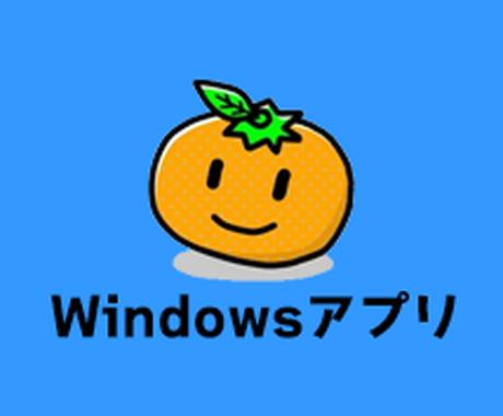 Windows用アプリケーションを作成します 丁寧!迅速!現役ITエンジニアが対応します! イメージ1