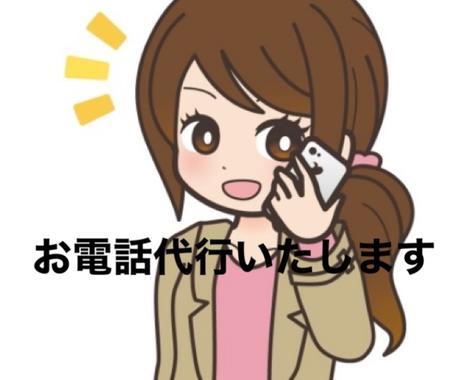 お電話代行いたします 予約・欠席の連絡代わりにいたします★ イメージ1