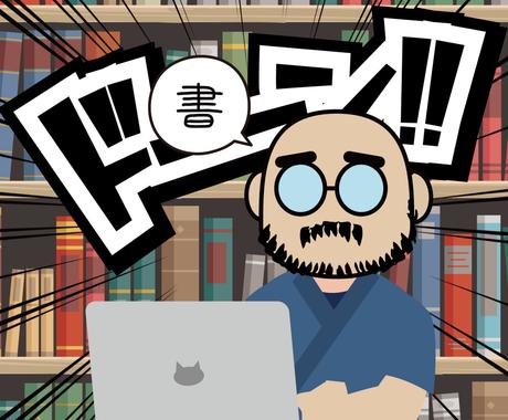 1字3円! 漫画に関する記事を書きます 漫画のあらすじ・設定・人物解説、考察など。長文OK! イメージ1