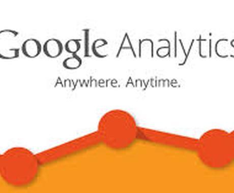 【プロが教えます!!】Google Analyticsのタグ設置/設定をお手伝いします。 イメージ1