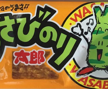 わさびのり太郎好きな男が何か一言差し上げます とりあえず、わさびのり太郎食ってみ? イメージ1