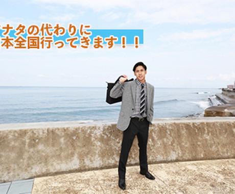 フリーランス暇なんで笑!日本全国代わりに行きます 「思い出の場所」や「希望する体験」を私がいってきまーす! イメージ1