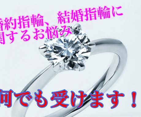 婚約&結婚指輪、プロポーズの御相談何でも受けます 選び方や価格の事、友達に聞きずらい事何でも相談にのります! イメージ1