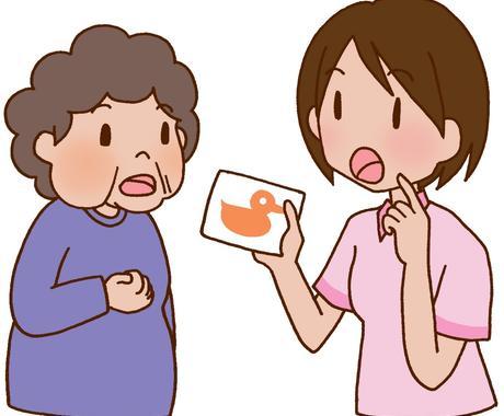 現役言語聴覚士が認知機能の評価や相談にのります ご自分や身近な方の認知機能が心配な方へ。 イメージ1