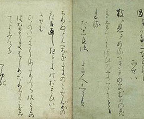日本語古語→現代語(標準、関西弁、口語)翻訳します 現代語訳や分かりやすい訳を探しているあなたへ イメージ1