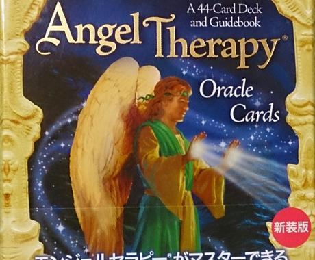 エンジェルセラピーオラクルカードを使います 今必要なメッセージをお送りします。 イメージ1