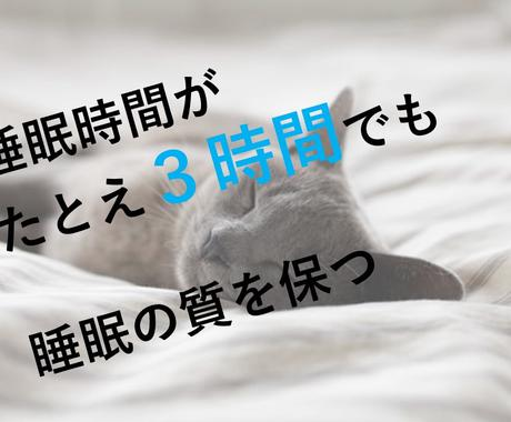 睡眠時間が減っても、朝すっきり起きる方法教えます 睡眠時間をなかなか取れない社会人、学生 イメージ1