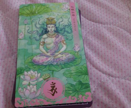 仏様のお手紙を送ります 開運の扉を開き背中を押す通りすがりの占い師 イメージ1