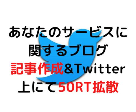 ブログで紹介&その記事を50RT拡散します あなたのサービスの記事を書き、Twitterで拡散します。 イメージ1