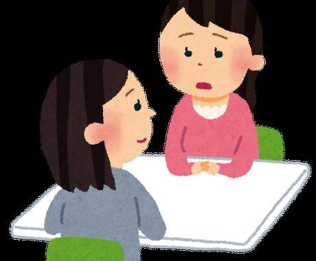 現役カウンセラーがカウンセリングいたします 家族関係、夫婦関係、子育てや様々なことに悩まれている方 イメージ1