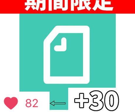 期間限定お試し☆note拡散します スキ(いいね)30件つくまでお手伝いします イメージ1