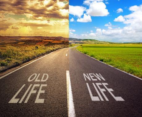 あなたの人生変えてみせます どんな人生を送りたいですか?ライフコーチは人生設計のプロです イメージ1