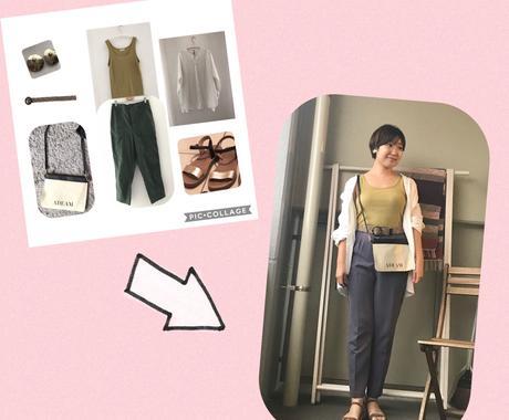 あなたの専属スタイリストになります ファッションに関するお悩みや疑問お答えします! イメージ1