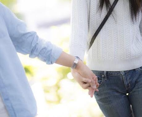 貴方の必要な恋愛スキルが身につきます 悩んでいたら時間の無駄!一歩を踏み出すヒントはここにあります イメージ1