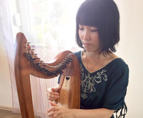 今のあなたを表す音楽をハープで奏でます 頑張っているあなたへ。ハープの音色に包まれるリラックスタイム イメージ1