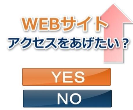 アクセスUP&SEOアドバイス!元上場企業webマーケティング担当が教えます。 イメージ1