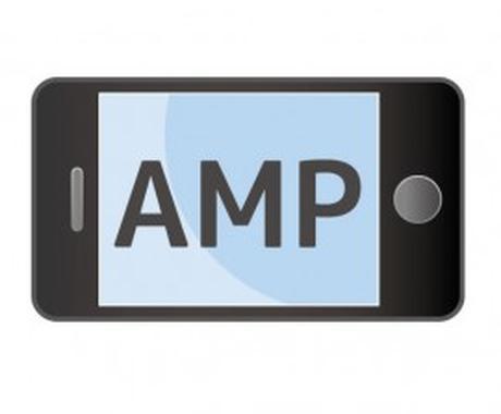 Googleの検索結果に表示されるAMPに対して、質問や相談に回答いたします。 イメージ1