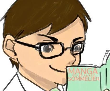 マンガソムリエがぴったりのマンガをお勧めします 4万冊読んだ私があなたにぴったりのマンガをお勧めします! イメージ1