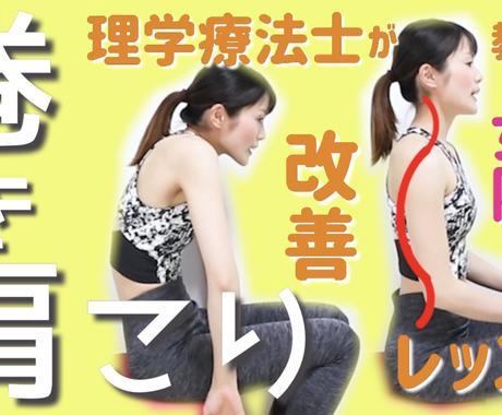 女性限定!!肩こり・巻き肩*肩の使い方教えます 理学療法士が教える肩や首の使い方 イメージ1