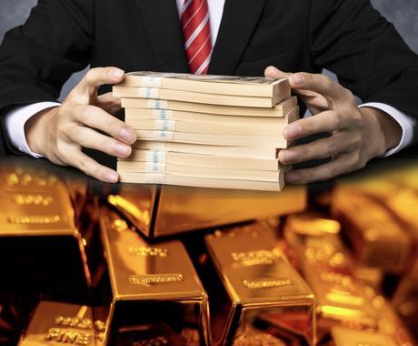 大金持ちへの扉『金運アップ大革命魔術』を行います 『金運特化集中魔術』で『金運・宝くじ運・商売運』をUPします イメージ1