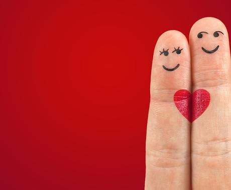 恋愛相談乗ります 恋に臆病な男子&女子、相談乗りますよ~! イメージ1