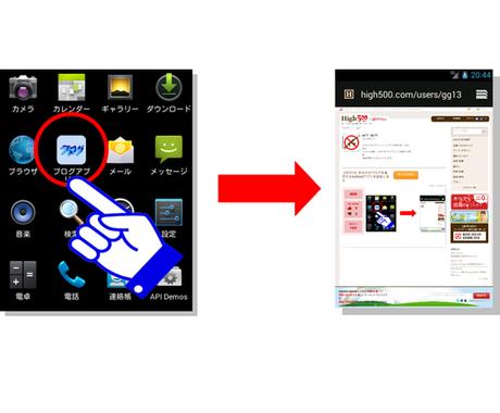 あなたのブログアプリ(Android)を提供します ブログやスマホサイトを一味違った広め方をしたい方向け イメージ1